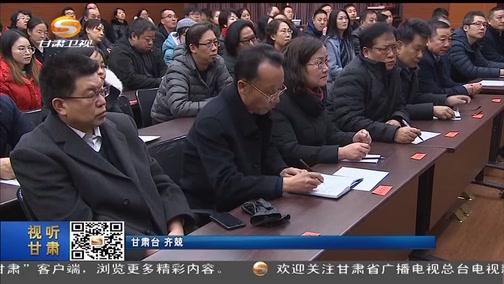 [甘肅新聞]甘肅省民族宗教研究中心在蘭成立