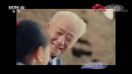 《中国音乐电视》 20200119