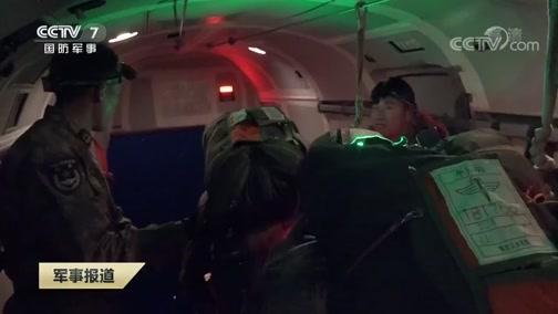 [军事报道]新春走基层·记者在战位 奇袭破敌 特种兵展开夜间跳伞