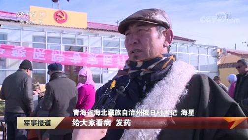 [军事报道]青海 武警官兵定点帮扶贫困群众
