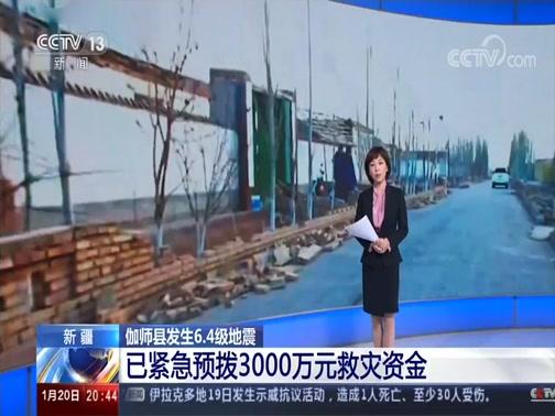 [东方时空]新疆 伽师县发生6.4级地震 已紧急预拨3000万元救灾资金