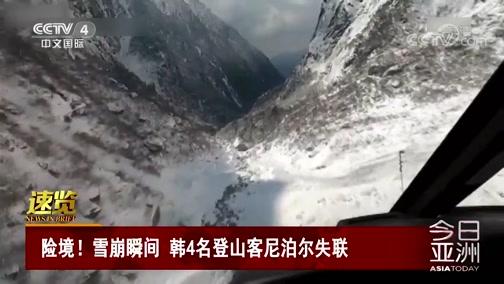 [今日亚洲]速览 险境!雪崩瞬间 韩4名登山客尼泊尔失联