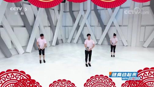 [健身动起来]尹志雪教练带来傣族风情健身操