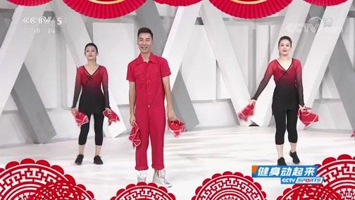 [健身动起来]广场舞——红红的日子火火地过