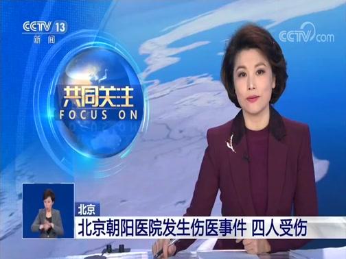 [共同关注]北京 北京朝阳医院发生伤医事件 四人受伤