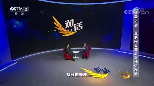 《对话》 20200119 中国公益的互联网逻辑