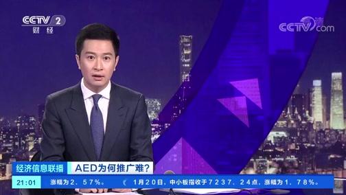 [经济信息联播]AED为何推广难? 深圳:地铁内乘客心脏骤停 AED成功救治