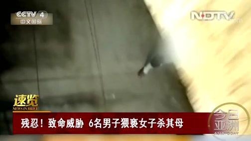 [今日亚洲]速览 残忍!致命威胁 6名男子猥亵女子杀其母