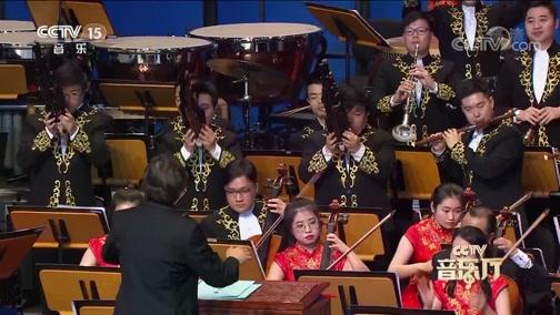 [CCTV音乐厅]《旱天雷》 指挥:李复斌 演奏:珠海民族管弦乐团