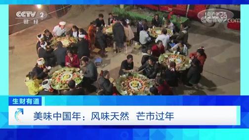 《生财有道》 20200121 美味中国年:风味天然 芒市过年