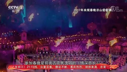 [文化十分]走基层 吉力么子扎:让彝族歌声走出大凉山