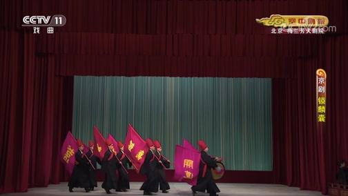 [CCTV空中剧院]京剧《锁麟囊》 第三场