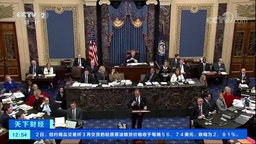 [天下财经]特朗普弹劾案审理进入开案陈述阶段