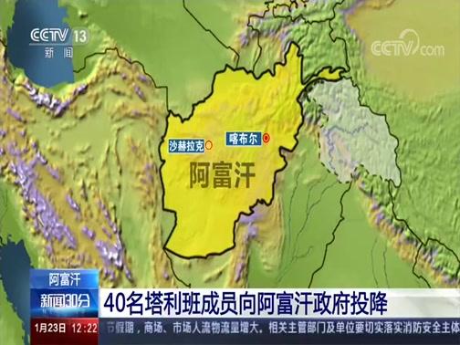 [新闻30分]阿富汗 40名塔利班成员向阿富汗政府投降