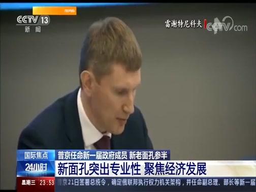 [24小时]记者观察·俄罗斯 普京任命新一届政府成员 新老面孔参半