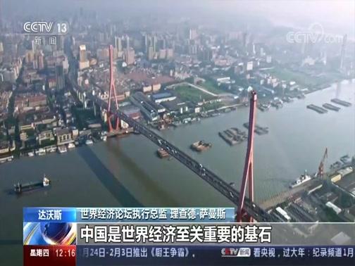 [新闻30分]达沃斯世界经济论坛2020年年会 论坛嘉宾积极评价中国经济发展