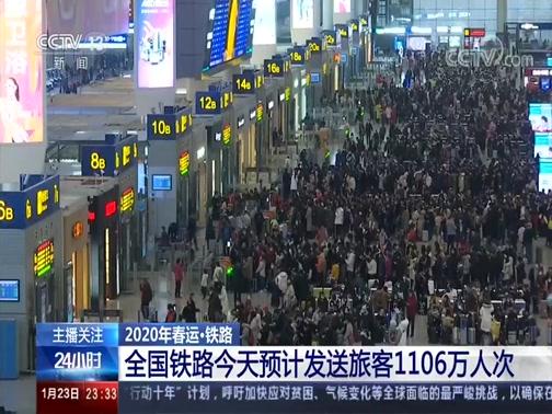 [24小时]2020年春运·铁路 全国铁路今天预计发送旅客1106万人次