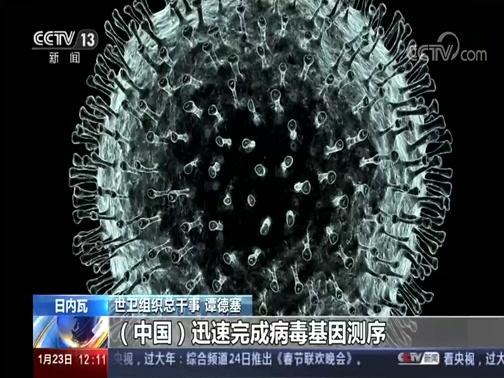 [新闻30分]日内瓦 世卫组织应急委员会会议 世卫:中国及时分享疫情信息 透明度高