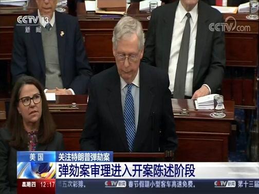 [新闻30分]美国 关注特朗普弹劾案 弹劾案审理进入开案陈述阶段