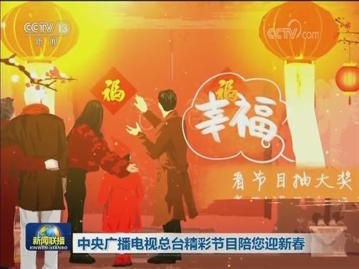 [视频]中央广播电视总台精彩节目陪您迎新春