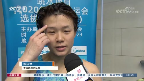 """[游泳]再入""""400分俱乐部"""" 施廷懋三米板夺冠"""