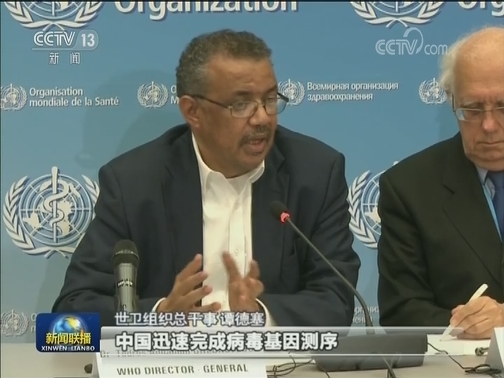 [视频]世卫组织肯定中国疫情防控措施