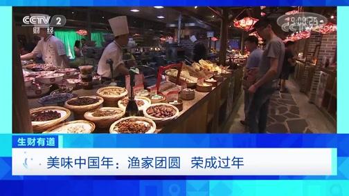 《生财有道》 20200122 美味中国年:渔家团圆 荣成过年