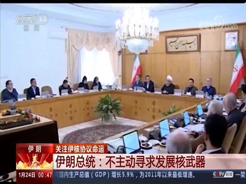 [午夜新闻]关注伊核协议命运 伊朗总统:不主动寻求发展核武器
