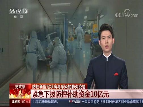 [午夜新闻]财政部 防控新型冠状病毒感染的肺炎疫情 紧急下拨防控补助资金10亿元