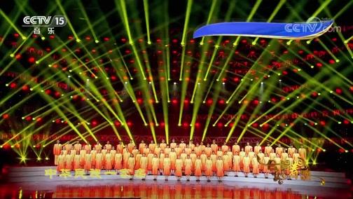[2020合唱春晚]歌曲《同心共筑中国梦》 合唱:中国传媒大学国庆合唱团