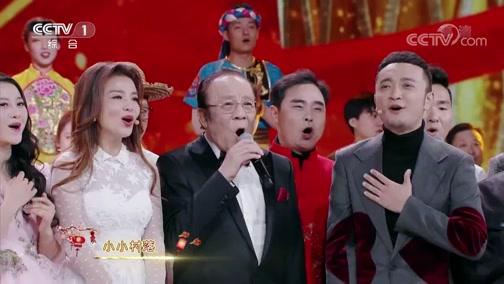 [星光大道]歌曲《我和我的祖国》 演唱:《星光大道》全体演职人员