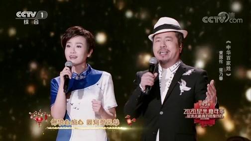 《星光大道》 20200124 春节特别节目 2020星光嘉年华