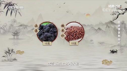 《健康之路》 20200125 敬老孝亲有良方(二)