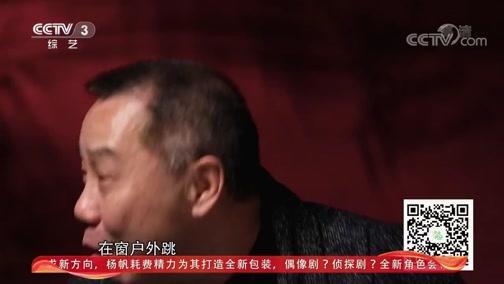 """[文化十分]春晚揭秘 文化通民心 春晚唱响""""一带一路""""嘉年华"""