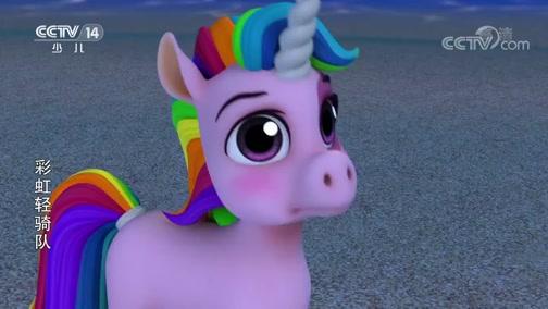 《彩虹轻骑队》 第39集 小海龟要回家