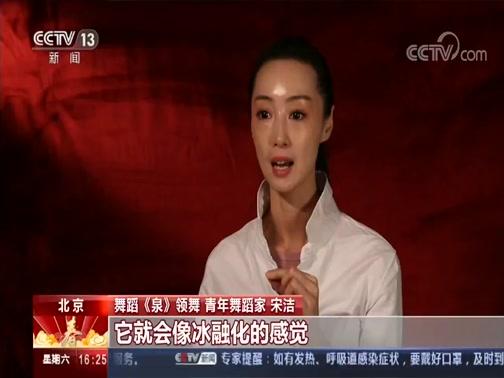 [新闻直播间]2020年春节联欢晚会·舞蹈《泉》 宋洁:让人觉得没有痕迹了 你就是水