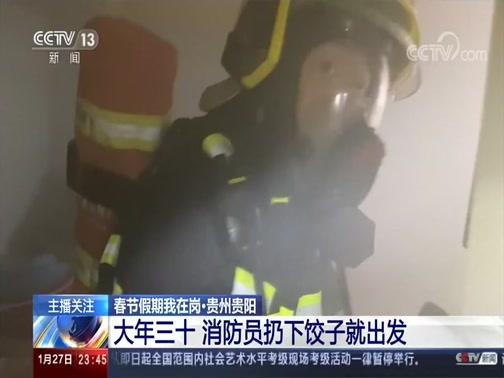 [24小时]春节假期我在岗·贵州贵阳 大年三十 消防员扔下饺子就出发