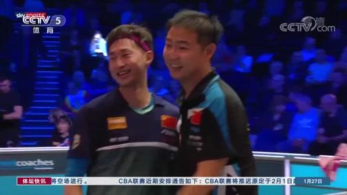 [乒乓球]2020砂板世锦赛伦敦落幕 薛亮获得季军
