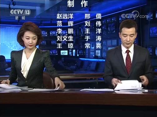《新闻联播》 20200128 21:00