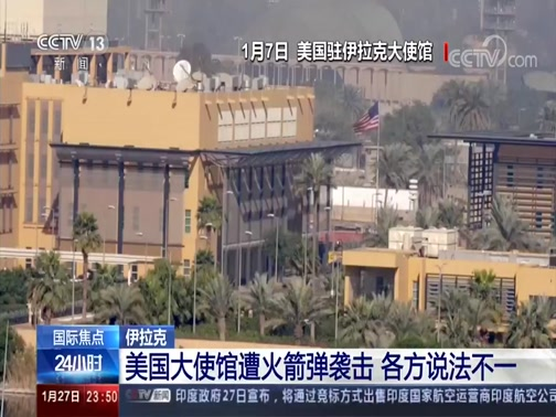 [24小时]伊拉克 美国大使馆遭火箭弹袭击 各方说法不一