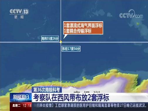 [新闻30分]第36次南极科考 考察队在西风带布放2套浮标