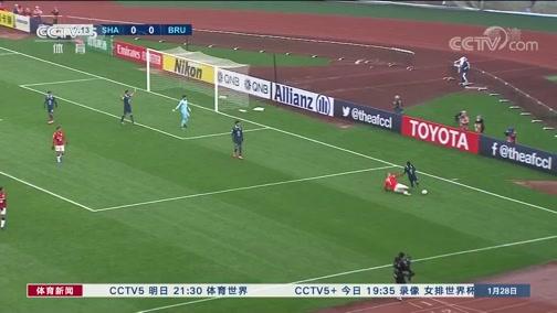 [亚冠]上海上港大胜武里南联队 晋级亚冠正赛