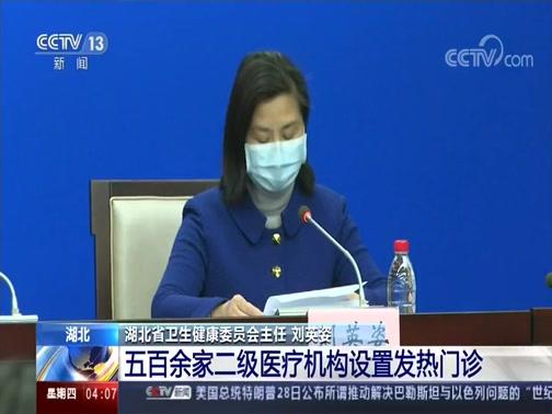 [新闻直播间]战疫情湖北 湖北省政府新闻发布会实录