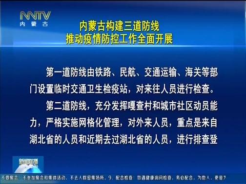 [内蒙古新闻联播]众志成城抗击疫情:内蒙古构建三道防线 推动疫情防控工作全面开展
