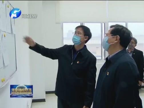 [河南新闻联播]积极主动履职 有效发挥作用 为打赢疫情防控阻击战提供坚强纪律保障