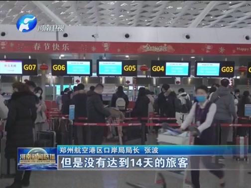 [河南新闻联播]郑州:联防联控 妥善安置湖北籍滞留旅客