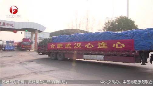 [安徽新闻联播]各地:众志成城 驰援湖北抗击疫情