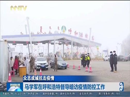 [内蒙古新闻联播]众志成城抗击疫情:马学军在呼和浩特督导暗访疫情防控工作