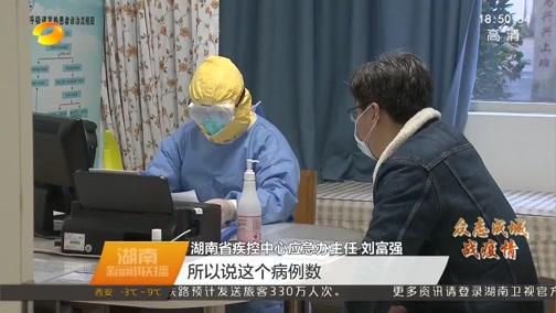[湖南新闻联播]省疾控中心应急办主任刘富强:确诊权限下
