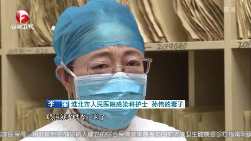 """[安徽新闻联播]援鄂医疗队员的""""疫""""线告白:""""我会平安回来,我爱你"""""""